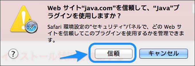 Javaの「信頼」ボタンを押す