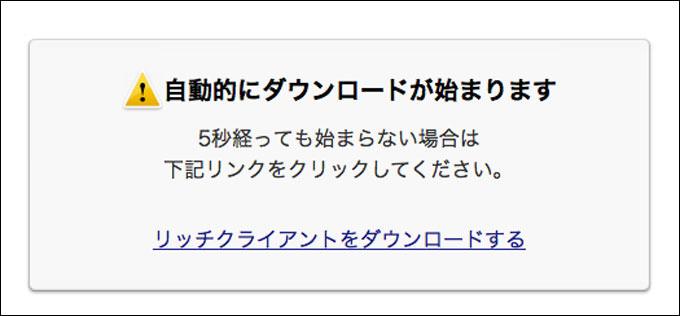 マネースクウェア・ジャパンからMacintosh用ツールをダウンロードする