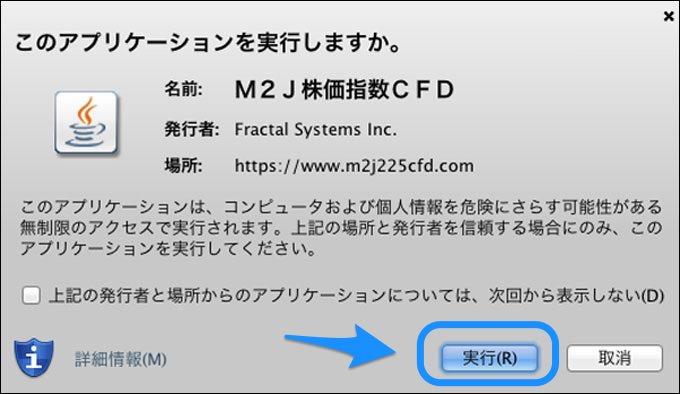 M2J株価指数CFDツールを起動して「実行」を押す
