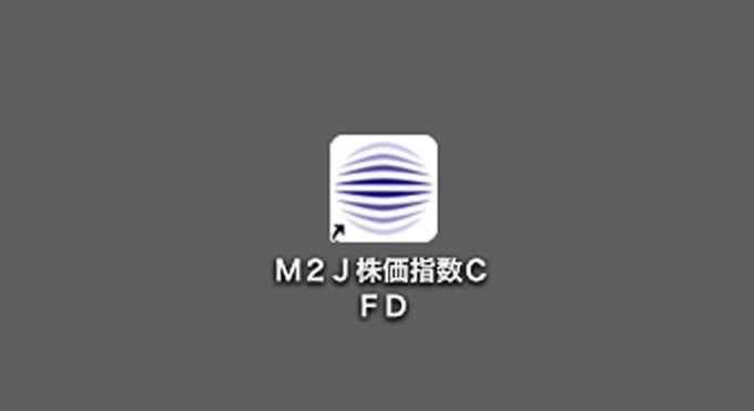 インストールが終わるとM2J株価指数CFDのエイリアスがデスクトップに自動で出来る