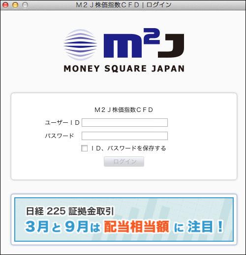 M2J株価指数CFDツールを起動するとログイン画面が出る