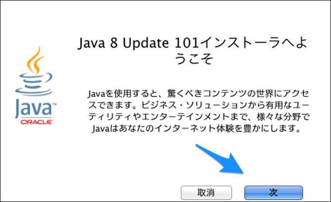 Javaのインストール画面