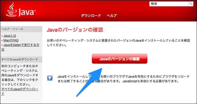 Javaの公式サイト画像