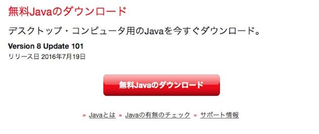 Javaのダウンロードボタン