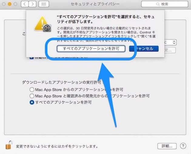 アラートが出たら「すべてのアプリケーションを許可」をクリックする
