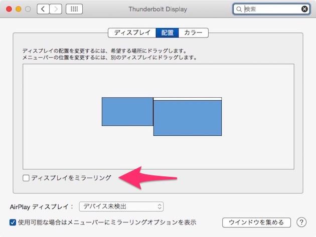 「ディスプレイをミラーリング」を選ぶと同じ画面が表示される