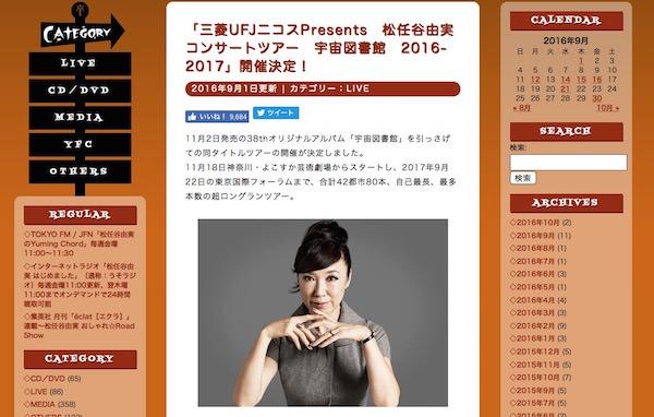 松任谷由実ライブチケット発売情報 タイトル画像