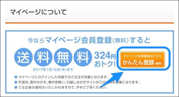 マイページ新規登録ボタン