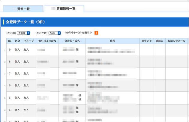 登録した住所録は一覧で表示出来る