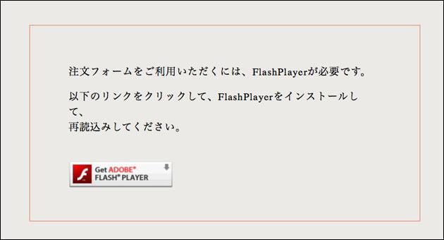Flash Playerがインストールされていないと注文出来ない
