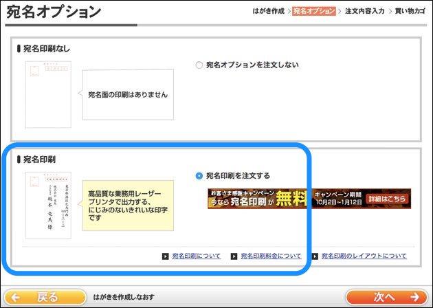 宛名印刷オプション選択画面