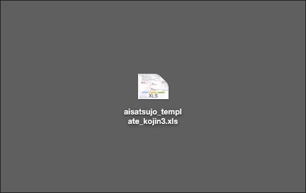ダウンロードされたエクセルファイルのファイル名