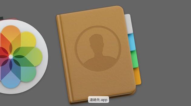 連絡先アプリのvCardファイルをCSVに変換する方法 タイトル画像