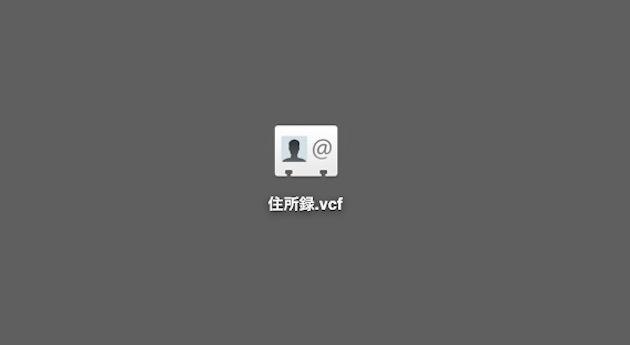 書き出されたvCardファイル