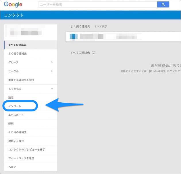 Googleコンタクトのインポートをクリック