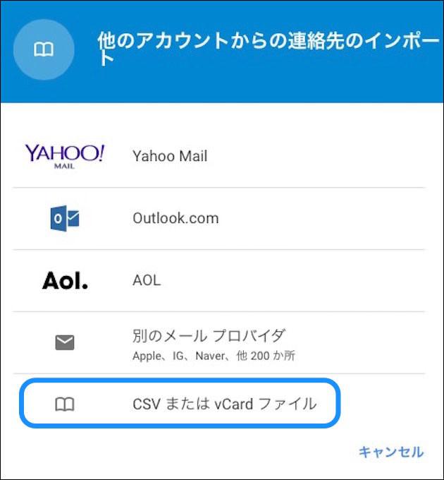「CSVまたはvCardファイル」をクリック