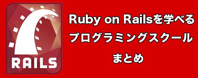 社会人がRuby on Railsを学べるプログラミングスクールまとめ タイトル画像