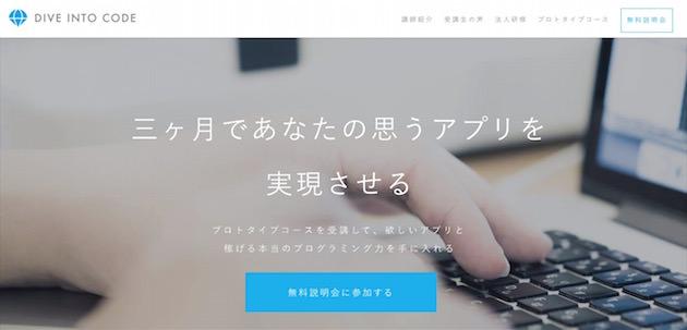 Dive into Code サイト画像