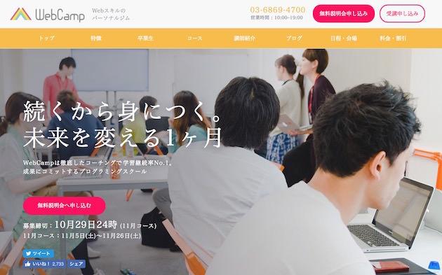 WebCamp サイト画像