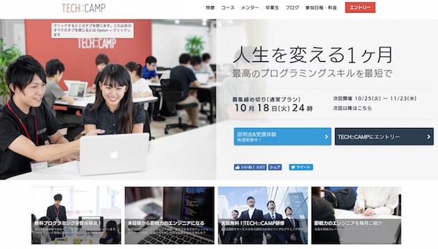 TECHCAMP サイト画像