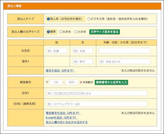 差出人の情報の入力画面