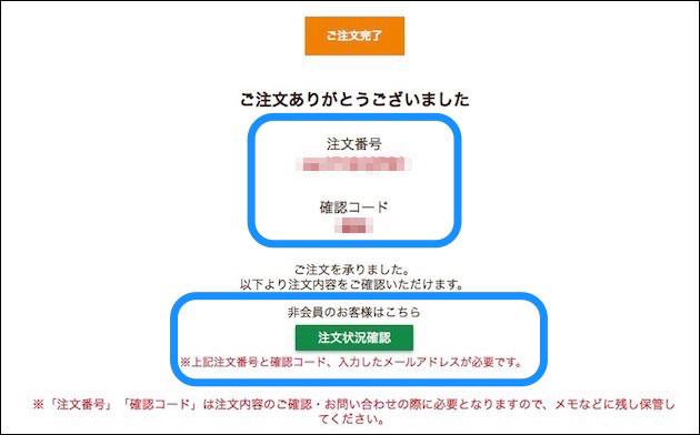 注文完了画面 注文番号と確認コードが表示される
