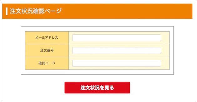 注文状況確認ページのログイン画面