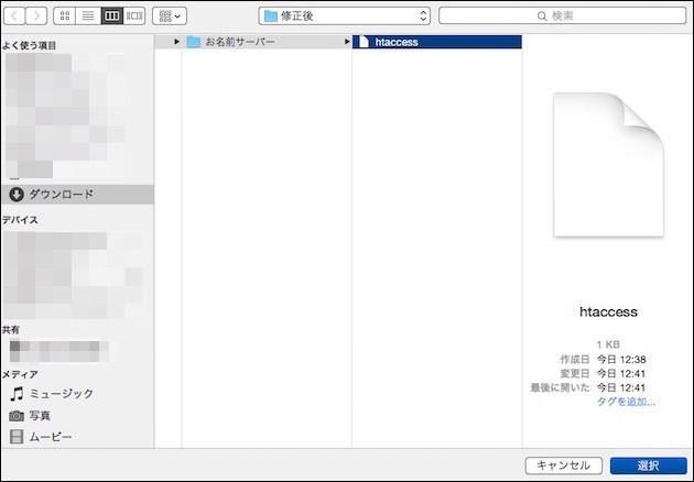 コードを記入したhtaccessファイルを選択