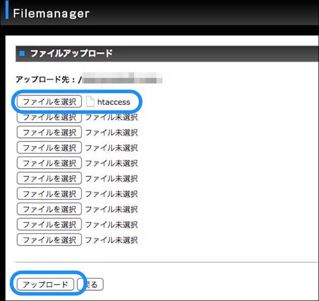 htaccessファイルが選択された状態で「アップロード」をクリック