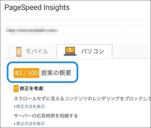お名前.comサーバーを高速化設定する方法 タイトル画像