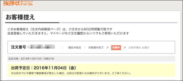 f:id:yoshizoblog:20161104001842j:plain