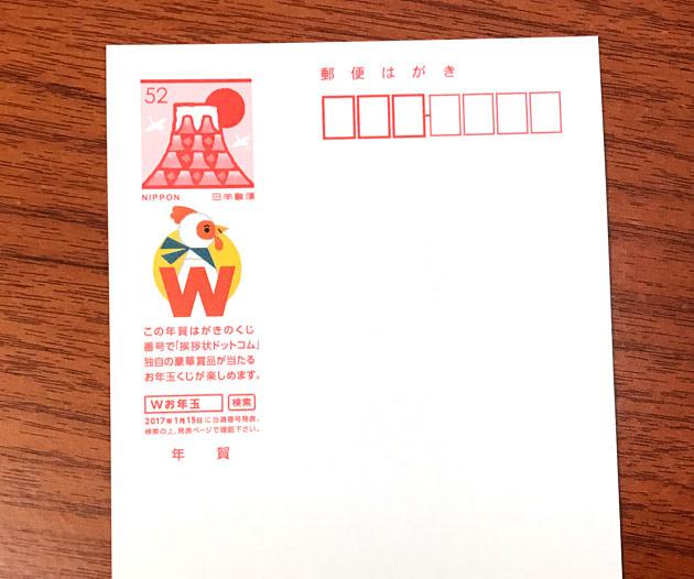 宛名印刷をしない年賀状も注文した