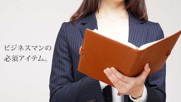 ビジネスレザーファクトリー ほぼ日手帳カズン 本革カバー