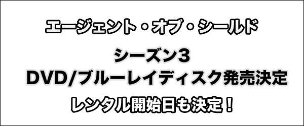 エージェント・オブ・シールド シーズン3 DVD タイトル画像