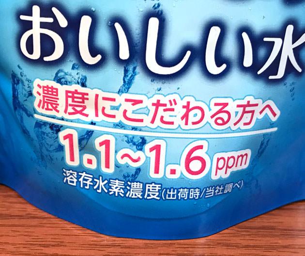 水素濃度は出荷時で1.1から1.6ppm