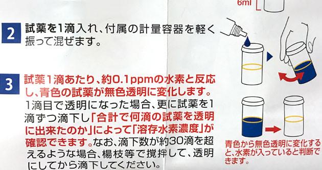 試薬の使い方 試薬1滴が水素0.1ppmに反応する