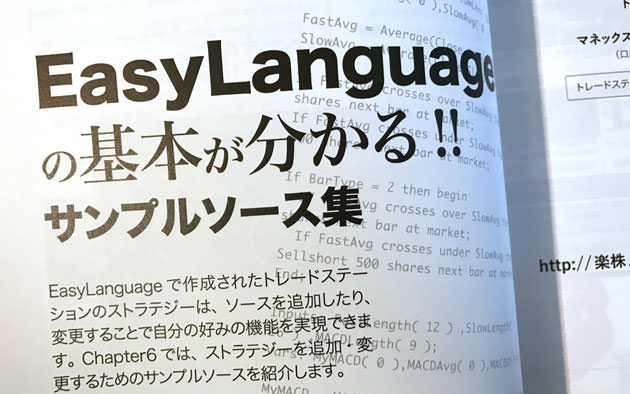 EasyLanguage サンプルソースが掲載されている