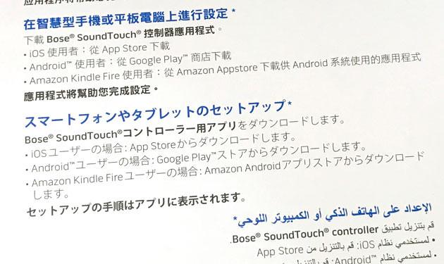 青い取扱説明書に操作方法が書かれているがアプリの設定方法は書かれていない