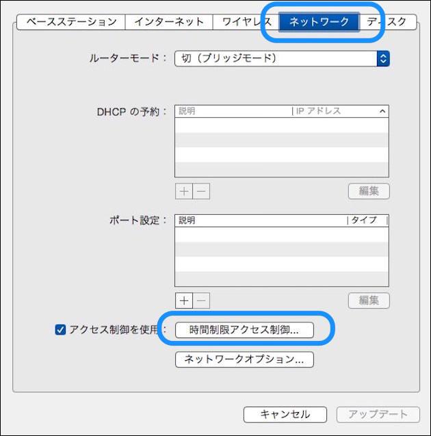 AirMac ユーティリティー 時間制限アクセス制御設定