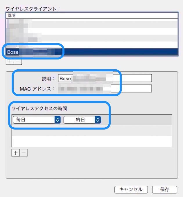 BOSE SoundTouchのMACアドレスを接続許可リストに登録