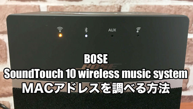 BOSE SoundTouch10 wireless system のMACアドレスを調べる方法 タイトル画像