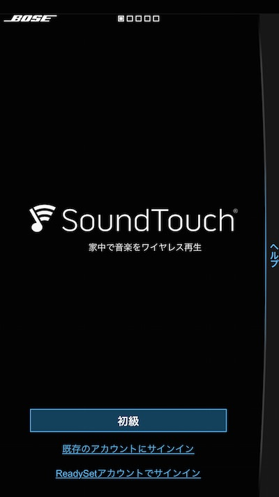 SoundTouch Controllerアプリ起動画面
