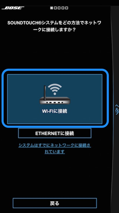 「Wi-Fiに接続」を選択
