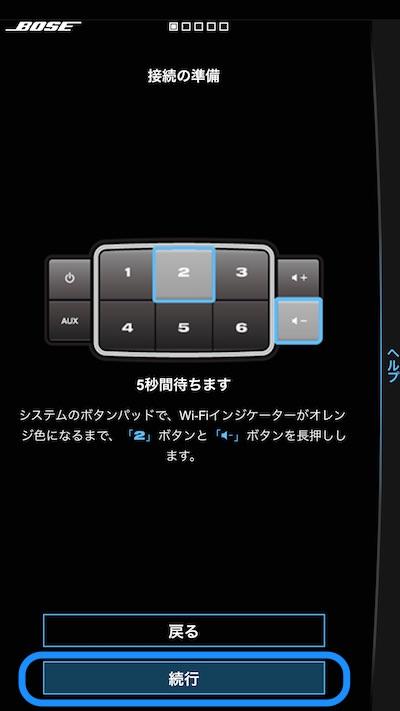 SoundTouchの本体で番号2と音量のマイナスボタンを同時に押す