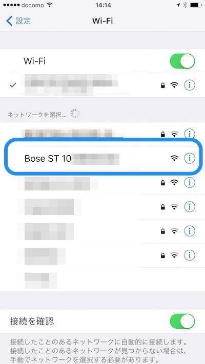 iPhoneの「設定」を開き「Wi-Fi」からBOSEのネットワークを選ぶ