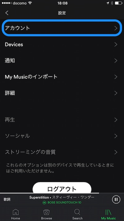 Spotifyアプリの設定メニューにある「アカウント」