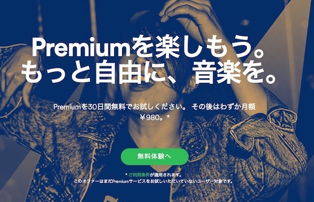 Spotifyプレミアム会員のサイト画面