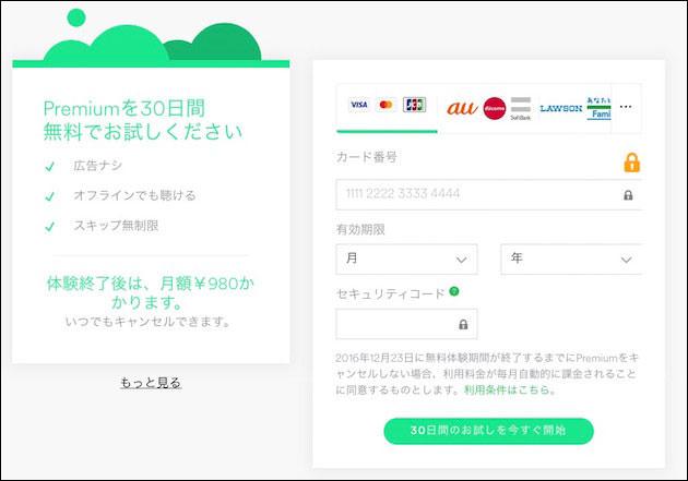 30日間の無料トライアルはクレジットカード情報が必要