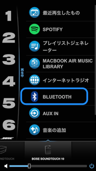 SoundTouch Controller Bluetooth メニュー