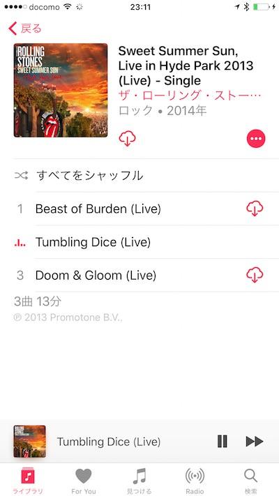 iPhoneのミュージックアプリで曲を再生する